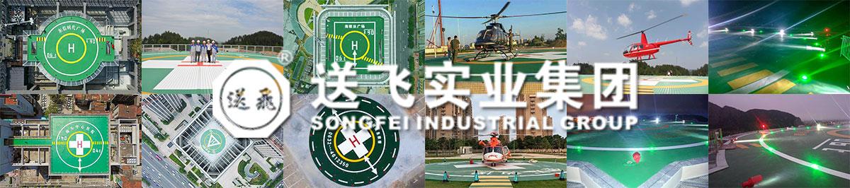 应急救援直升机停机坪